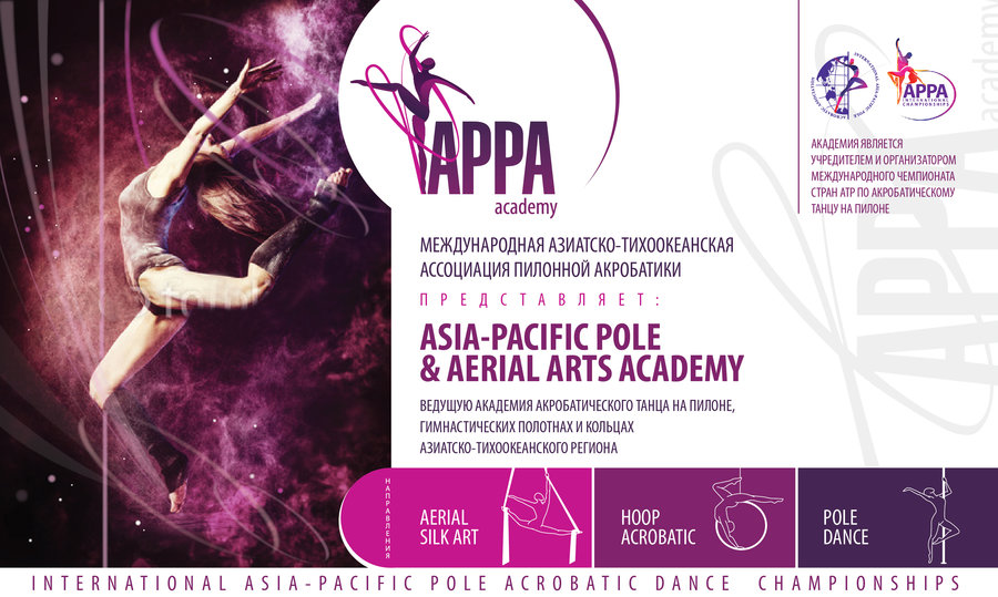Information about courses of IAPPA Association