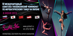 IV International Asia-Pacific Pole Acrobatic Dance Championship 2013